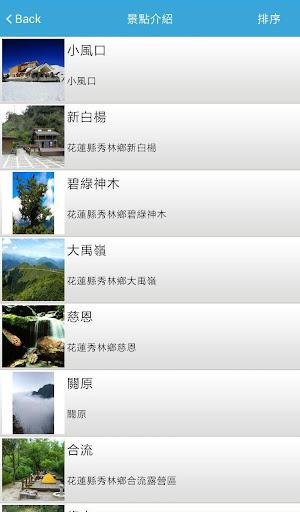 免費下載旅遊APP|太魯閣愛旅遊 app開箱文|APP開箱王