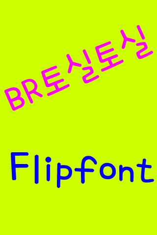 BRchubby™ Korean Flipfont
