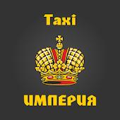Такси Империя