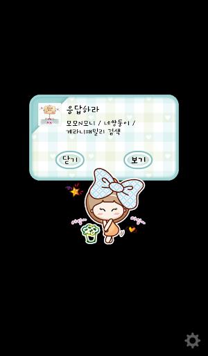 玩娛樂App|NK 카톡_네쌍둥이_아잉블루 카톡테마免費|APP試玩