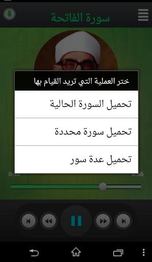 القرآن الكريم - خليل الحصري