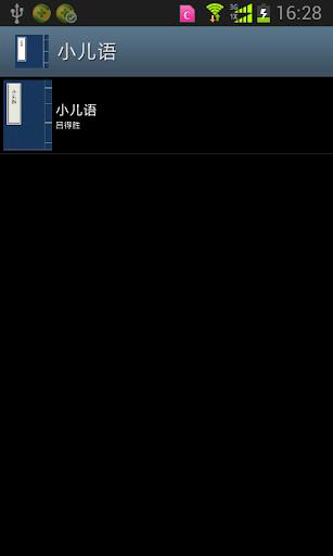 轻松学汉语.pdf_微盘下载 - 微博