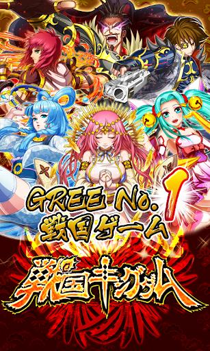 戦国キングダム【戦国カードゲームバトル】GREE グリー