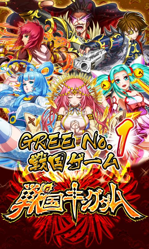 戦国キングダム【戦国カードゲームバトル】GREE(グリー) - screenshot