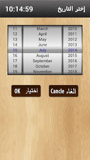 無料书籍Appのウィジェットイスラム暦カレンダー|記事Game