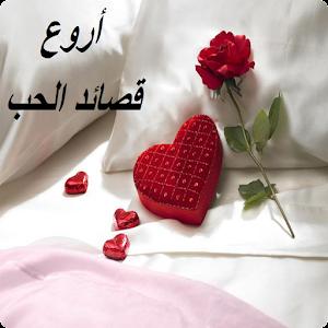 اروع قصائد الحب
