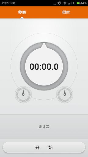 實用計時器 倒計時 多次計時