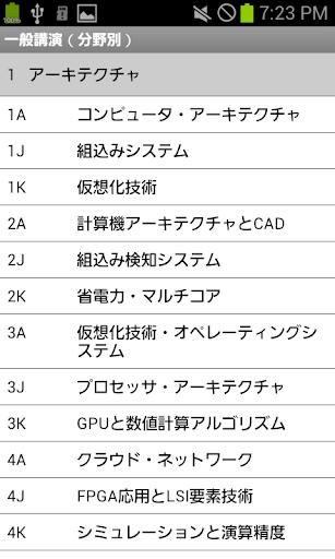 IPSJ76 1.5 Windows u7528 2