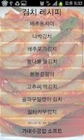 Screenshot of 김치 레시피