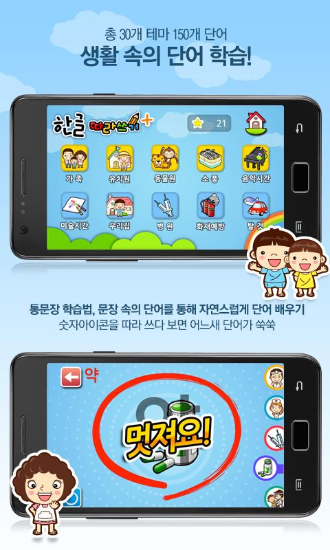 Korean handwriting Plus- screenshot