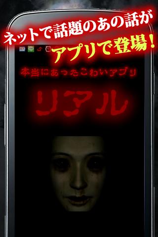 本当にあった怖いアプリ リアル