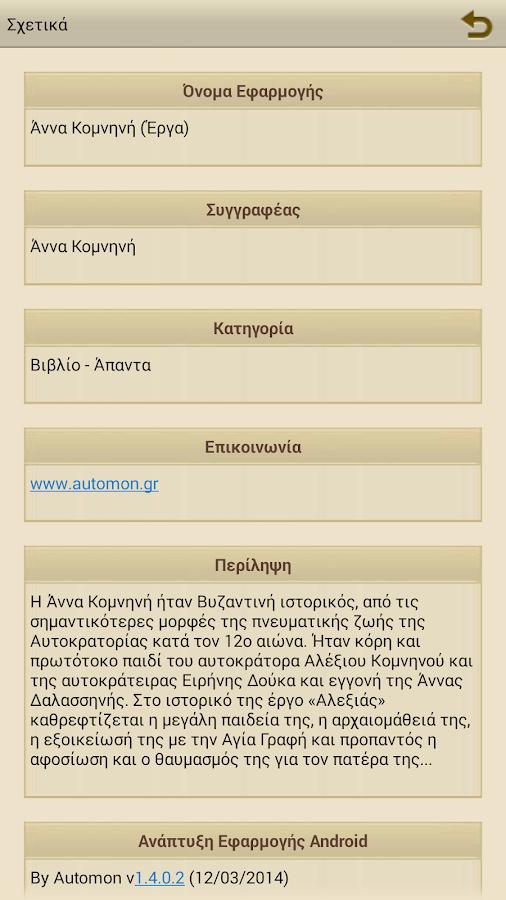 Άννα Κομνηνή (Έργα) - screenshot