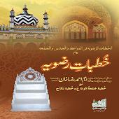 Khutbate Razaviyya Arabic