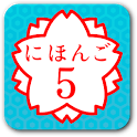 JAPANESE 5 (JLPT N1) icon