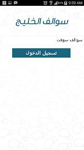 شات سوالف الخليج - náhled