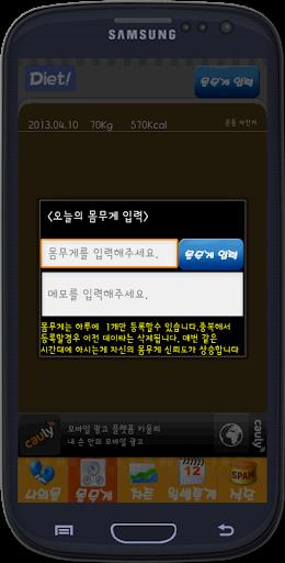 ub2e4uc774uc5b4ud2b8ucf54uce58(Diet coach)  screenshots 4