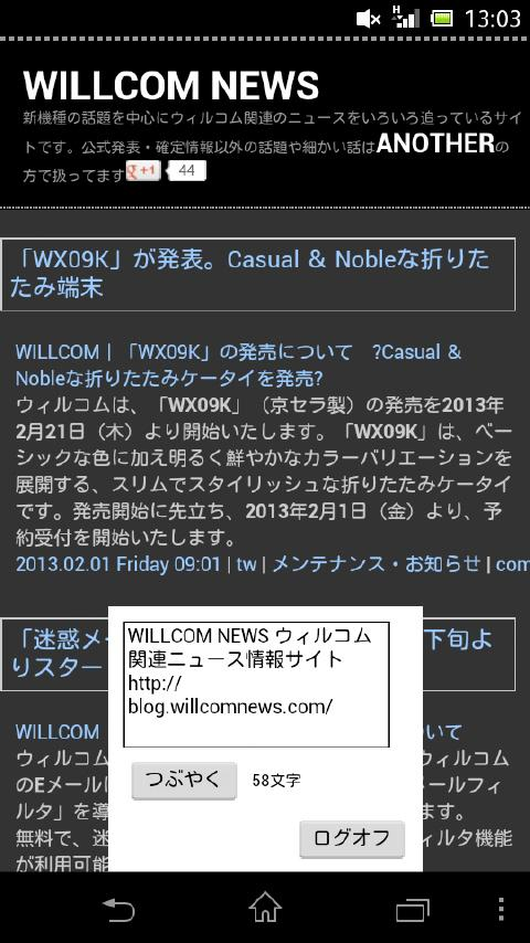 WNTwit for web Helper- screenshot