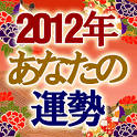 【完全無料】2012年あなたの運勢-転機・恋・健康・財・職- icon