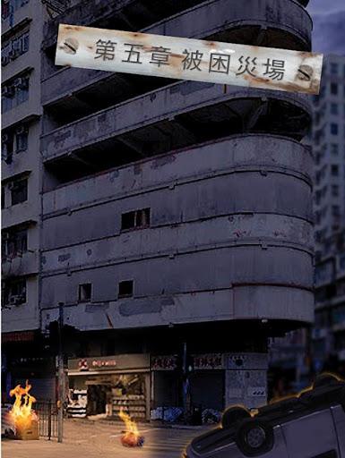 【免費娛樂App】日落喪屍城免費版-APP點子