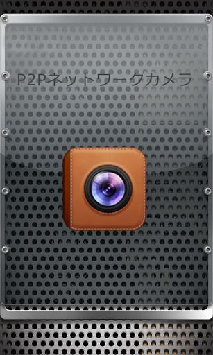 IPカメラ P2P - P2Pネットワークカメラ