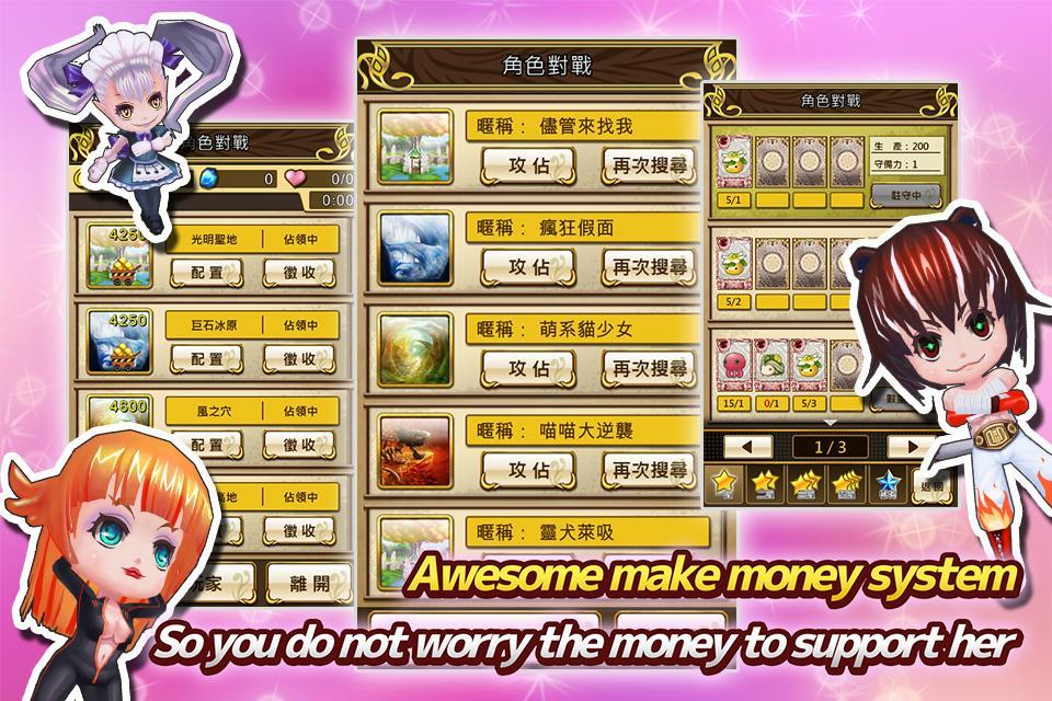 怪物大逆襲- screenshot
