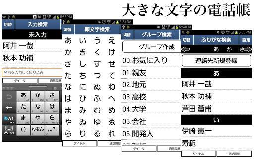 Big Telephone Directory 3.6 Windows u7528 1