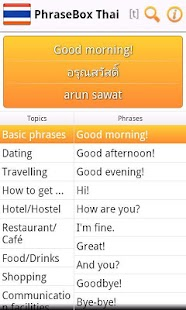 Phrasebook Thai- screenshot thumbnail