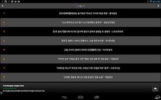 Screenshot of Korean Hot Search Results