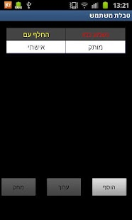 דבר אליי - חיוג קולי בעברית - náhled