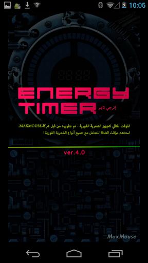 Energy Timer(Arabic/English) 4.0.1 Windows u7528 1