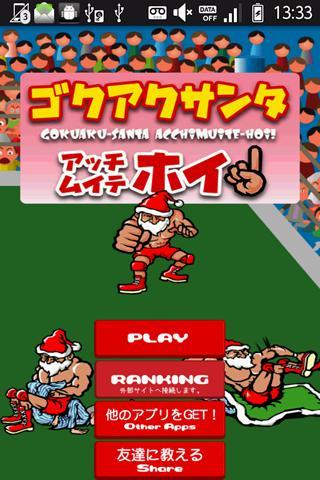 1-2-3! Santa 1.03 Windows u7528 1