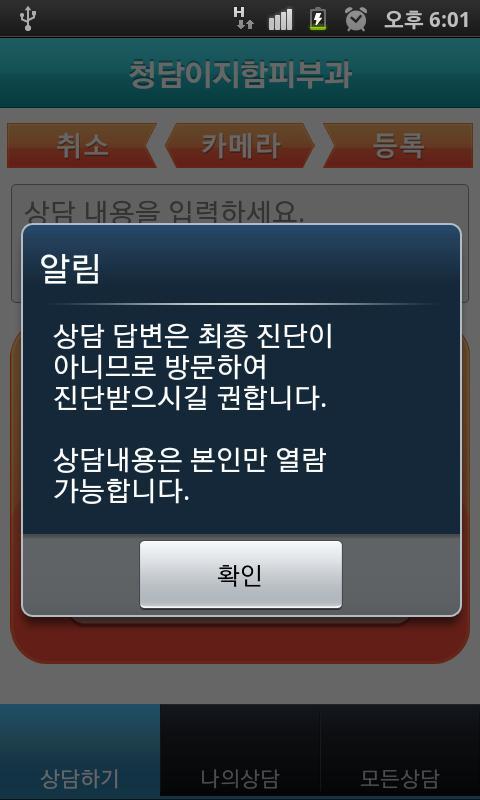 베스트클리닉 - screenshot