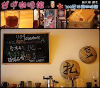 709尼泊爾咖啡館