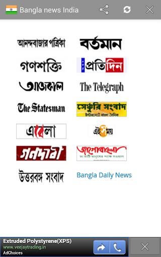 All Bangla Newspaper India