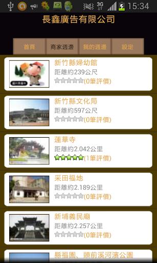 玩旅遊App|長鑫廣告有限公司免費|APP試玩