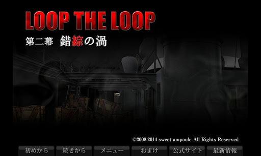 LOOP THE LOOP 【3】 錯綜の渦