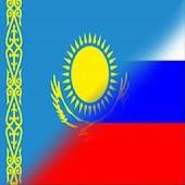 Русско-Казахский разговорник
