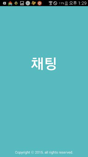 채팅 - 실시간채팅 랜덤채팅 소개팅