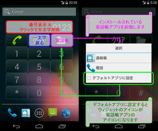 玩免費個人化APP|下載電話ウィジェット app不用錢|硬是要APP