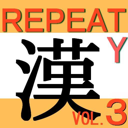 教育の中学1年 漢字リピートTY (熟語や句で覚える)Vol.3 LOGO-記事Game