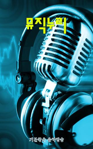 뮤직누리 - 무료음악방송