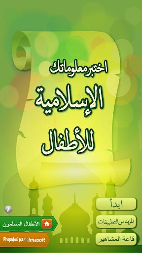 اختبر معلوماتك الإسلامية