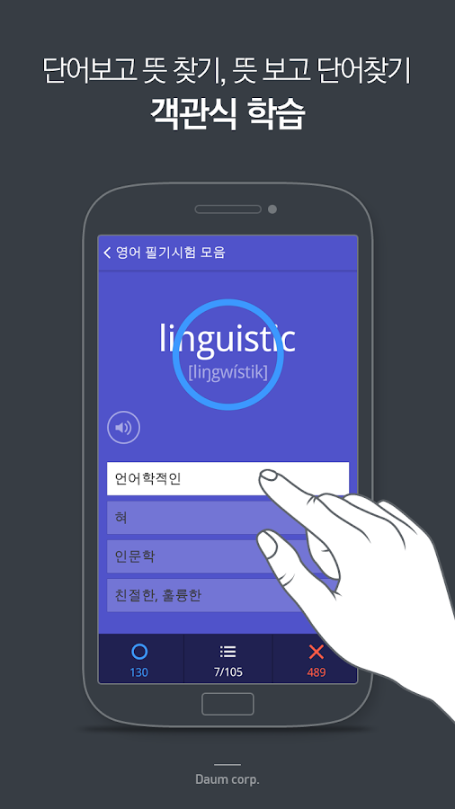 다음 사전 - Daum Dictionary - screenshot