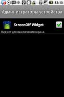 Screenshot of ScreenOff Widget