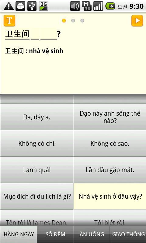 hội thoại tiếng Trung Quốc - screenshot