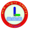 Right now it's time!(Timer) logo