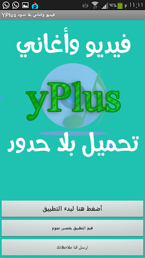 فيديو وأغاني بلا حدود YPlus