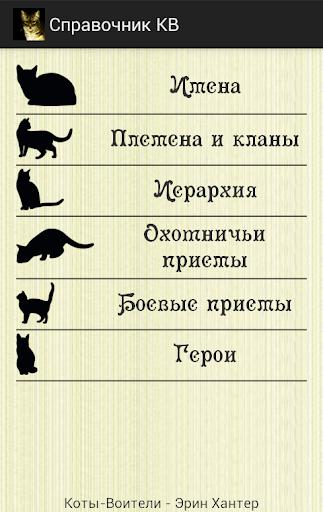 Коты-Воители. Справочник