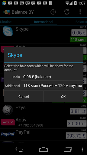 Balance BY [balances, phones]  screenshots 3