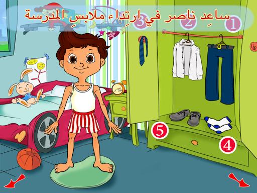 قصة ناصر في المدرسة